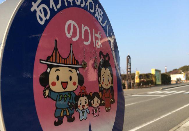 淡路市北部生活観光バス (あわ神あわ姫バス)