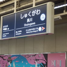 阪急神戸線夙川駅