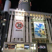渋谷のマルイ
