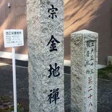 臨済宗南禅寺派のお寺