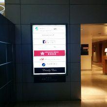 上海浦東国際空港 国際線 ファーストクラスラウンジ (69番ゲート)