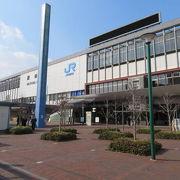 中四国の拠点駅です