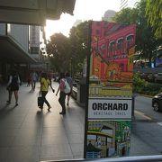 シンガポール一番の繁華街