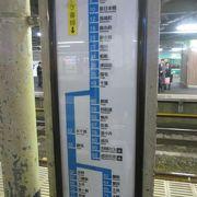 空港行きの直通列車は、乗車券に融通が利く場合はここからは乗り換えない方が良いです