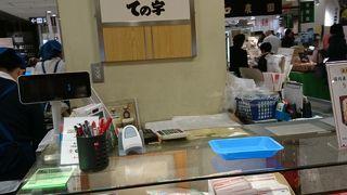 ての字 日本橋高島屋店