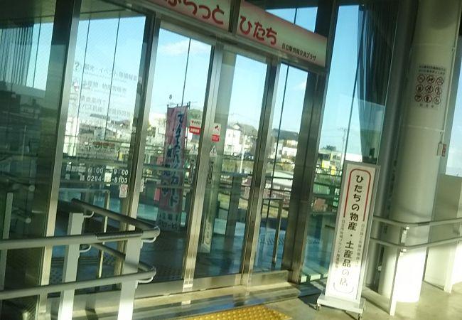 ぷらっとひたち (日立駅情報交流プラザ)