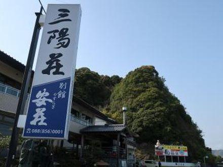 土佐龍温泉 三陽荘 写真