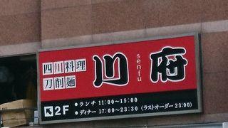 四川料理刀削麺 川府 日本橋店