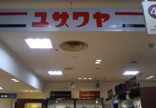 ユザワヤ (大和店)