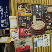 駅ビルで美味しくてボリュームたっぷりのお蕎麦が食べれます。