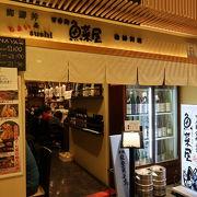金沢駅でご当地グルメを満喫出来ます