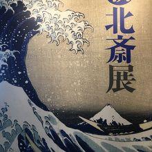 有名な波や富士山の作品も展示