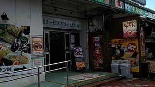 国見サービスエリア(上り線)テイクアウトコーナー