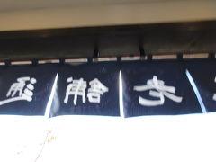 元箱根・芦ノ湖周辺のツアー