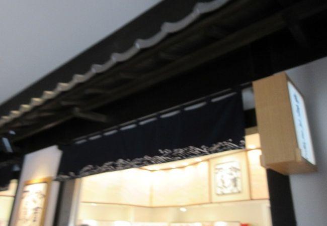 鈴廣かまぼこ (畔屋店)