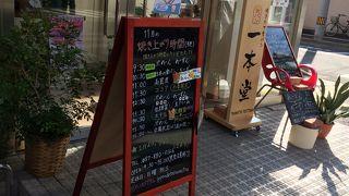 一本堂 高松藤塚店