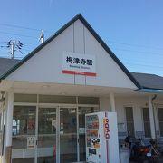 『東京ラブストーリー』別れのロケ地!