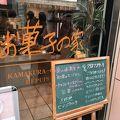 写真:お菓子の家 鎌倉小川軒 鎌倉店