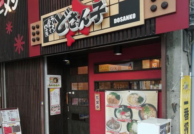 どさん子 徳山駅前店