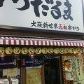写真:元祖串かつ だるま 通天閣店