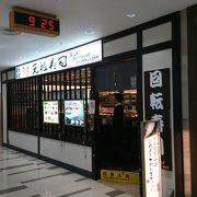成田空港の回転すし