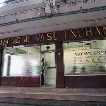 Vasu Exchange