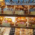 写真:あんぱんや JR名古屋駅店
