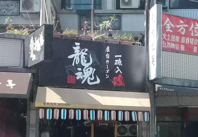 春水堂 (朝冨店)