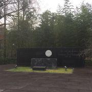 横長の記念碑