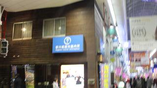 香川観光案内所