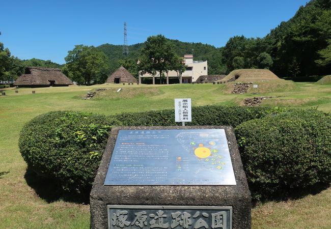 塚原遺跡公園