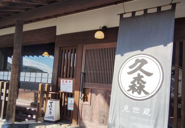 甘味茶房 見世蔵 久森