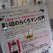 「のらくろマンガ賞」の投稿マンガ作品が展示されてました