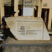 ユネスコ世界の記憶の石碑