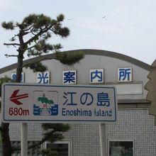 江ノ島の入り口に
