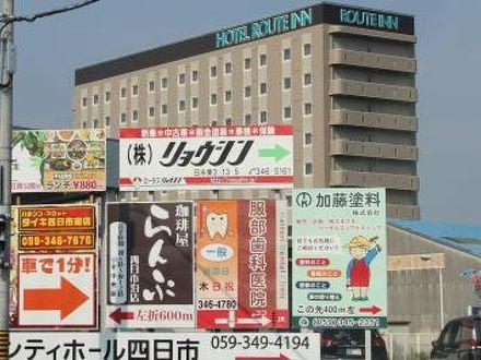 ホテル ルートイン南四日市 写真