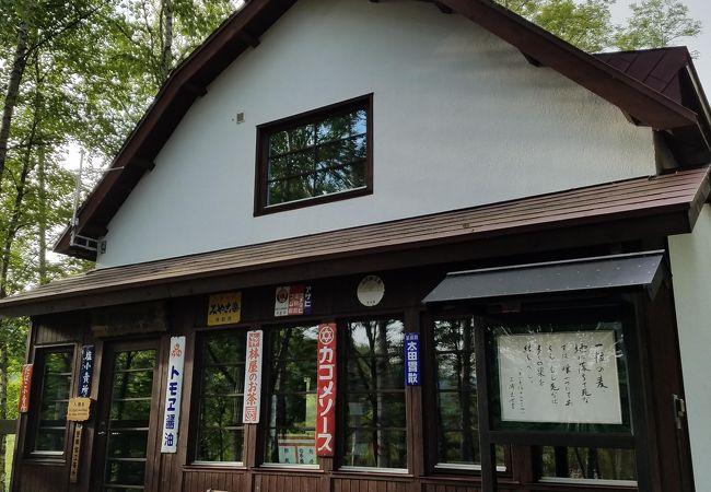 塩狩峠記念館三浦綾子旧宅