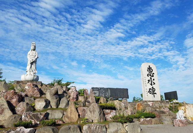 恵水観音像・恵水碑 (三笠山自然公園)