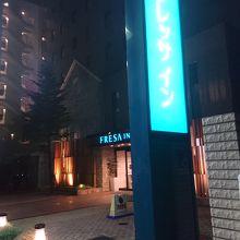 相鉄フレッサイン 東京田町