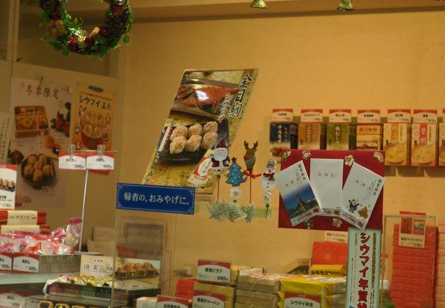 崎陽軒 JR戸塚駅店