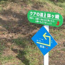 クアの道 鉢ヶ崎