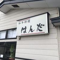 和牛料理はんだ