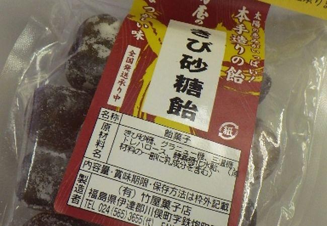 竹屋菓子店