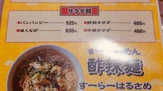 中華料理 なるたん