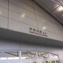 伊勢崎駅入り口付近