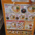 写真:天下一品 渋谷店