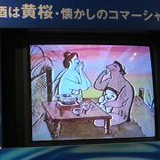 懐かしのテレビCMのビデオが楽しい