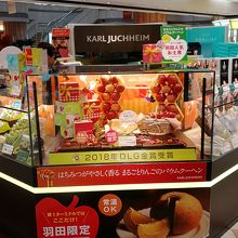 KARL JUCHHEIM 羽田空港第一ターミナル店 (カールユーハイム)>