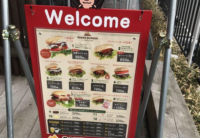 サンベ バーガー 出雲大社店