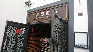 満記甜品 (昴坪市集店)